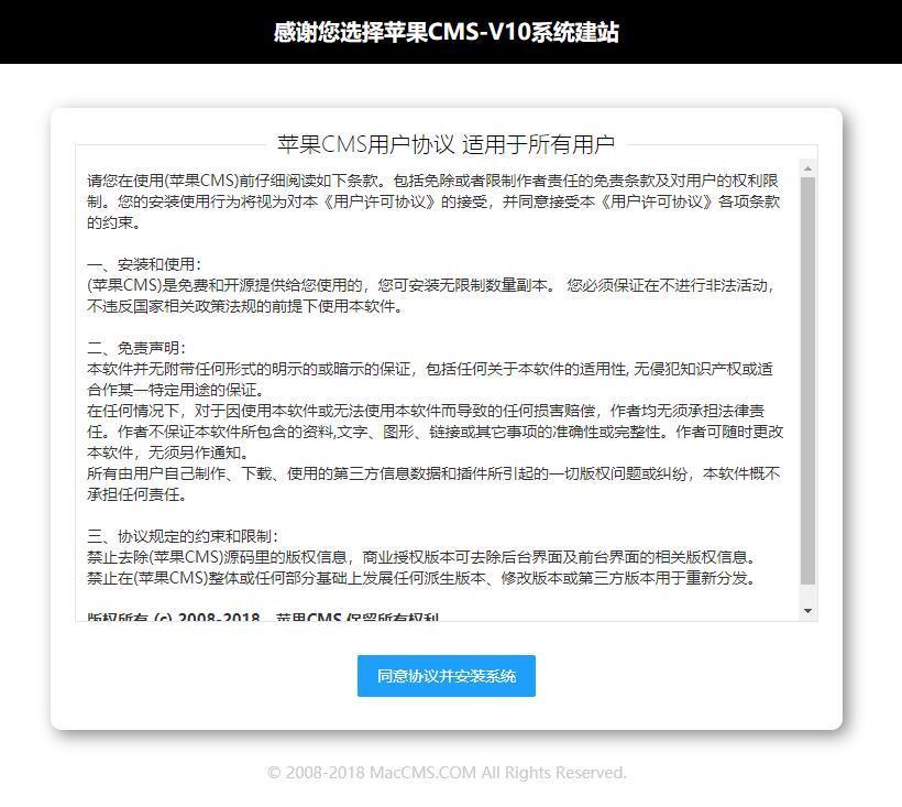 苹果cms图文安装教程和苹果cms模板安装教程详解